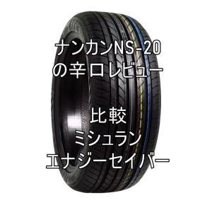 アジアンタイヤ ナンカンNS-20の辛口レビューとミシュランタイヤとの比較