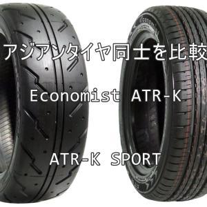 アジアンタイヤ Economist ATR-KとATR-K SPORTとの比較