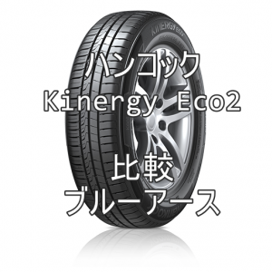 アジアンタイヤ ハンコックKinergy Eco2とブルーアースの比較