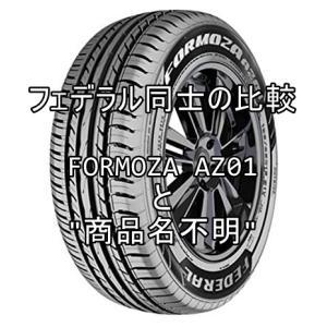 """アジアンタイヤ フェデラル同士 FORMOZA AZ01と""""商品名不明""""との比較"""
