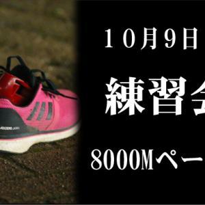 10月9日練習会(8000mペース走)