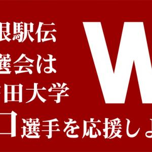 箱根駅伝予選会は山口選手(W)を応援しよう!