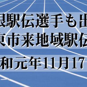 (ローカル)東市来地域駅伝大会結果報告