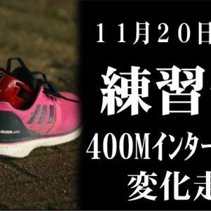 11月20日練習会(400mインターバル変化走)