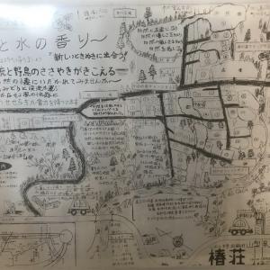 椿荘キャンプ場・美咲ちゃん!みんなが待ってるよ!