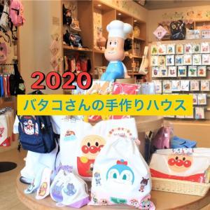【2020】バタコさんの手作りハウス販売グッズ!ハンドメイドや保育園入園準備に〜名古屋アンパンマンこどもミュージアム〜