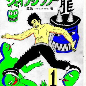 打倒「寄生獣」そして「アイアムアヒーロー」を掲げて描いたこの漫画を公開!!