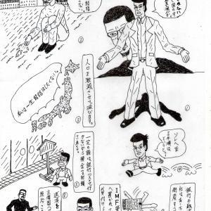 闇金金融IMF君と現政権!?