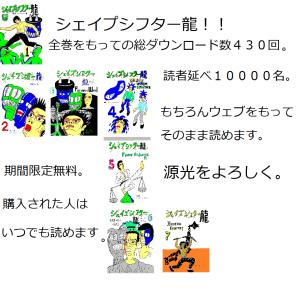 シェイプシフター龍!!読者延べ10000名。公式ブログ。