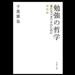 【読書録】『勉強の哲学』のまとめと感想とか【覚え書き】