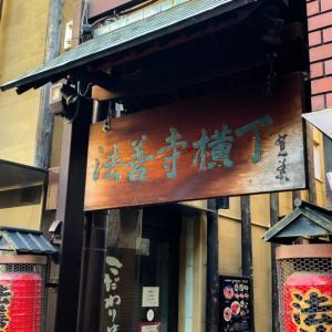 【大阪旅行記 #2】天王寺動物園、法善寺横丁のお好み焼き、串揚げ晩酌