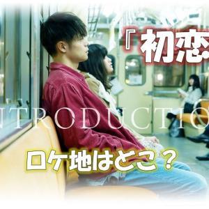 初恋映画2020出会いシーンのロケ地は歌舞伎町の場所はどこ?予告と現場を検証!