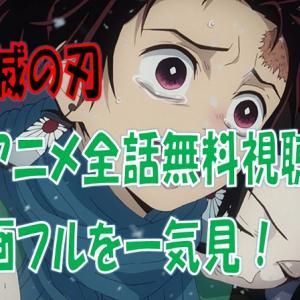 鬼滅の刃アニメ全話無料視聴!動画フルはどこで一気見できる?