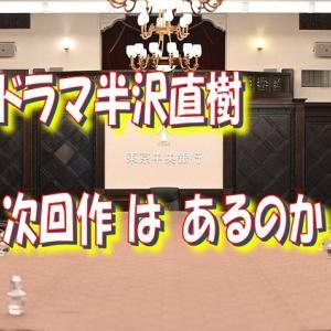 半沢直樹最終話の大和田常務がかっこいい?ラストシーンは次回作のご案内?