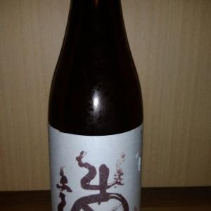 【近江國の地酒】北島酒造 1日限定のお酒