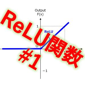 ReLU関数 (1/5) 発明の概要