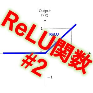 ReLU関数 (2/5) 活性化関数の要求仕様~前半~