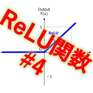 ReLU関数 (4/5) ReLUの改良案