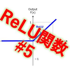 ReLU関数 (5/5) 総括