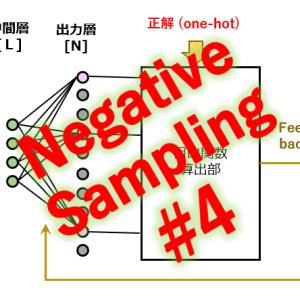 Negative Sampling(4/4)総括