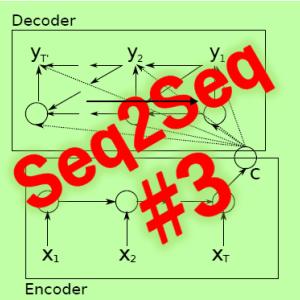 Seq2Seq(3/4)実施例の説明&考察