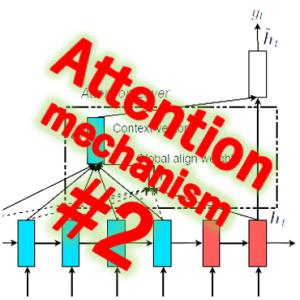 アテンション機構(2/4)全体構成の説明