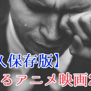 【永久保存版】確実に号泣するおすすめの泣ける感動アニメ映画20選