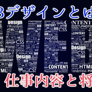 Webデザインとは?Webデザイナーの仕事内容と将来性について
