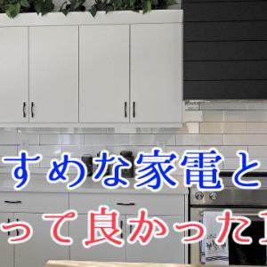 【2019年版】買ってよかった家電おすすめ13選!人気製品をご紹介!