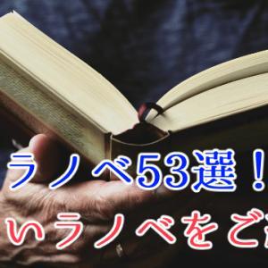 お勧めな面白いラノベ53選!人気ラノベを余すことなくご紹介します!