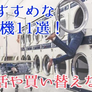 【2019年版】縦型洗濯機のおすすめ11選!新生活や買い替えなど