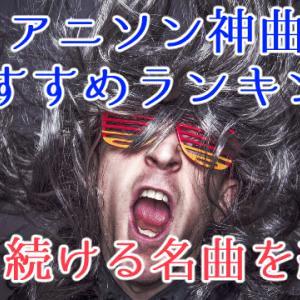 アニソン神曲おすすめランキングTOP50 残り続ける名曲をご紹介