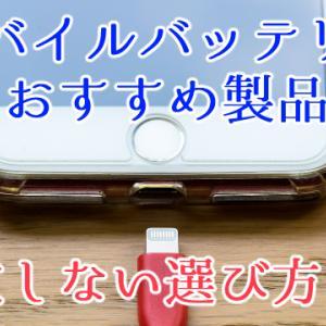 【2019年】モバイルバッテリーおすすめ10選!失敗しない選び方とは!