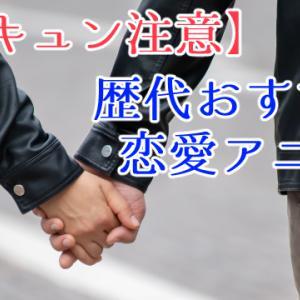 【胸キュン注意】歴代のおすすめ恋愛アニメ30選!リア充は爆発してOK!