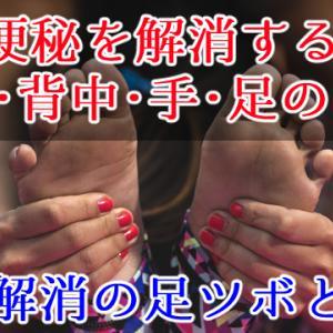 便秘解消の足ツボとは?便秘を解消するお腹・背中・手・足の「ツボ」