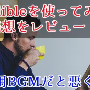 audibleを使ってみた感想をレビュー!作業用BGMだと悪くない!