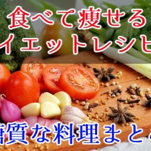 食べて痩せるダイエットレシピ!ヘルシー美味しい低糖質な料理まとめ!
