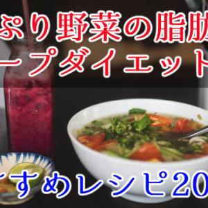 たっぷり野菜の脂肪燃焼系スープダイエット!おすすめレシピ20選!
