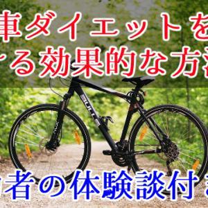 自転車ダイエットを成功させる効果的な方法!成功者の体験談付き!