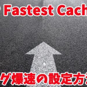 WP Fastest Cacheでブログ爆速!設定方法などを解説!【プレミアム導入手順付き】