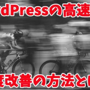 WordPressの高速化手順!賢威7の表示速度を上げる方法!
