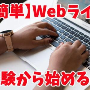 【超簡単】Webライターを未経験から始める手順【稼げる技術を手に入れよう】
