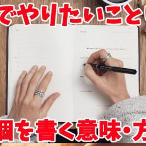 人生でやりたいことリスト100を書く方法!書く意味やコツも解説!