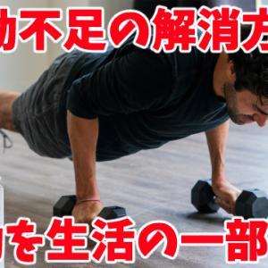 運動不足を解消する方法【運動を生活の一部にしてみよう!】