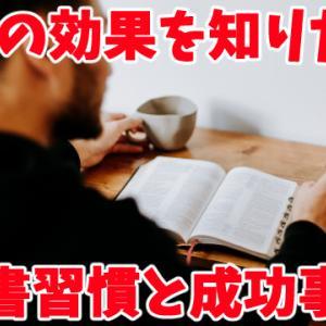 読書の効果をまだ知らないの!?【読書習慣のやり方と成功事例】