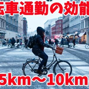 自転車通勤に秘められた効能!【距離5km~10kmな人向け】