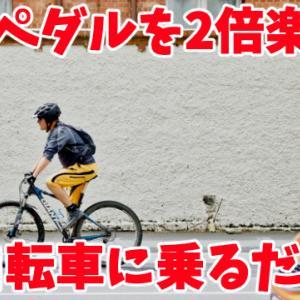 弱虫ペダルのアニメや映画を2倍楽しむ方法【自転車に乗るだけ】