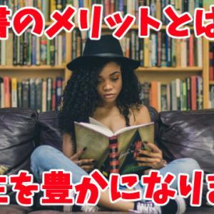 読書のメリットとは?人生を豊かになります【おすすめな書籍紹介】