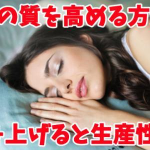 睡眠の質を高める方法を徹底解説【質を上げるだけで生産性UP】
