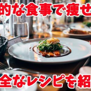 健康的な食事で痩せる完全なレシピ!【食事制限必要なし!】